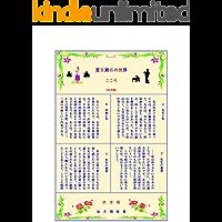 The world of Soseki NATSUME Kokoro Full version (Japanese Edition)