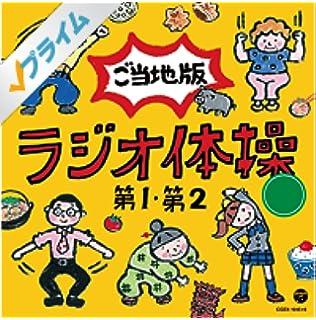 Amazon.co.jp: ラジオ体操 第1...