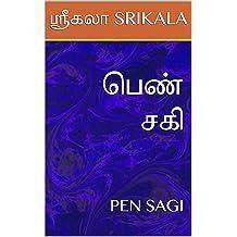 பெண் சகி : PEN SAGI - ஸ்ரீகலா நாவல்கள்