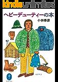 ヘビーデューティーの本 (ヤマケイ文庫)