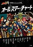 宇宙戦隊キュウレンジャー写真集 オール★スター★チャート (DNAメディアブックス)