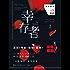 幸存者(法医秦明系列)第五季,超人气原创悬疑品牌。张若昀,焦俊艳主演同系列网剧现已火爆开启。)