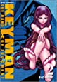 KEYMAN(2) (リュウコミックス)