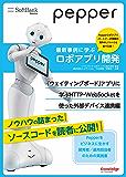Pepper最新事例に学ぶロボアプリ開発 「ウェイティングボード」アプリに学ぶHTTP・WebSocketを使った外部デバイス連携編