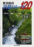 東京起点沢登りルート120