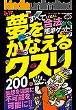夢をかなえるクスリ200 すべて合法簡単ゲット! 裏モノJAPAN別冊 (鉄人社)