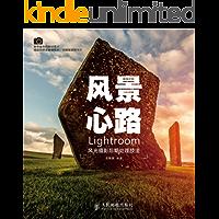 风景心路:Lightroom风光摄影后期处理技法