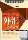 外汇交易圣经:囊括全球最新外汇交易策略的革命性体系(第3版)