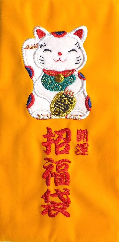 宝くじ当選祈願袋 黄色 招き猫(まねきねこ)