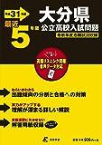 大分県公立高校 入試問題 平成31年度版 【過去5年分収録】 英語リスニング問題音声データダウンロード (Z44)
