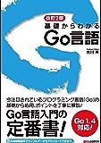 改訂2版 基礎からわかる Go言語