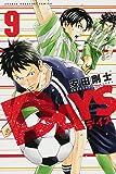 DAYS(9) (講談社コミックス)
