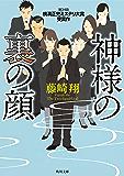 神様の裏の顔 (角川文庫)