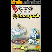 Tamil moral stories for kids : தமிழ் கதைகள் : Tamil story books for kids : Moral stories : Tamil story books (Tamil Edition)