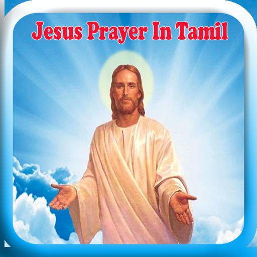 Jesus Prayer In Tamil