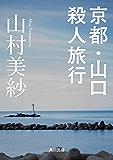 京都・山口殺人旅行 (角川文庫)