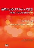 抽象によるソフトウェア設計 ―Alloyではじめる形式手法