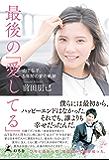 最後の「愛してる」 山下弘子、5年間の愛の軌跡 (幻冬舎単行本)