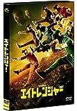 エイトレンジャー (通常版) [DVD]