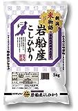 【精米】岩船産コシヒカリ(旧朝日村) 新潟米物語 平成30年産 5kg