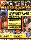 燃えろ!新日本プロレス 13号