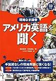 現地なま録音 アメリカ英語を聞く(CD付)