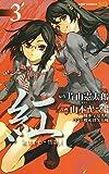 紅 kure-nai 3 (ジャンプコミックス)