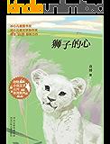 狮子的心 (动物小说王子袁博非洲系列)