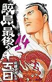 鮫島、最後の十五日 14 (少年チャンピオン・コミックス)