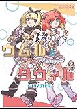 ウムルとタウィル (ホビージャパンコミックス)