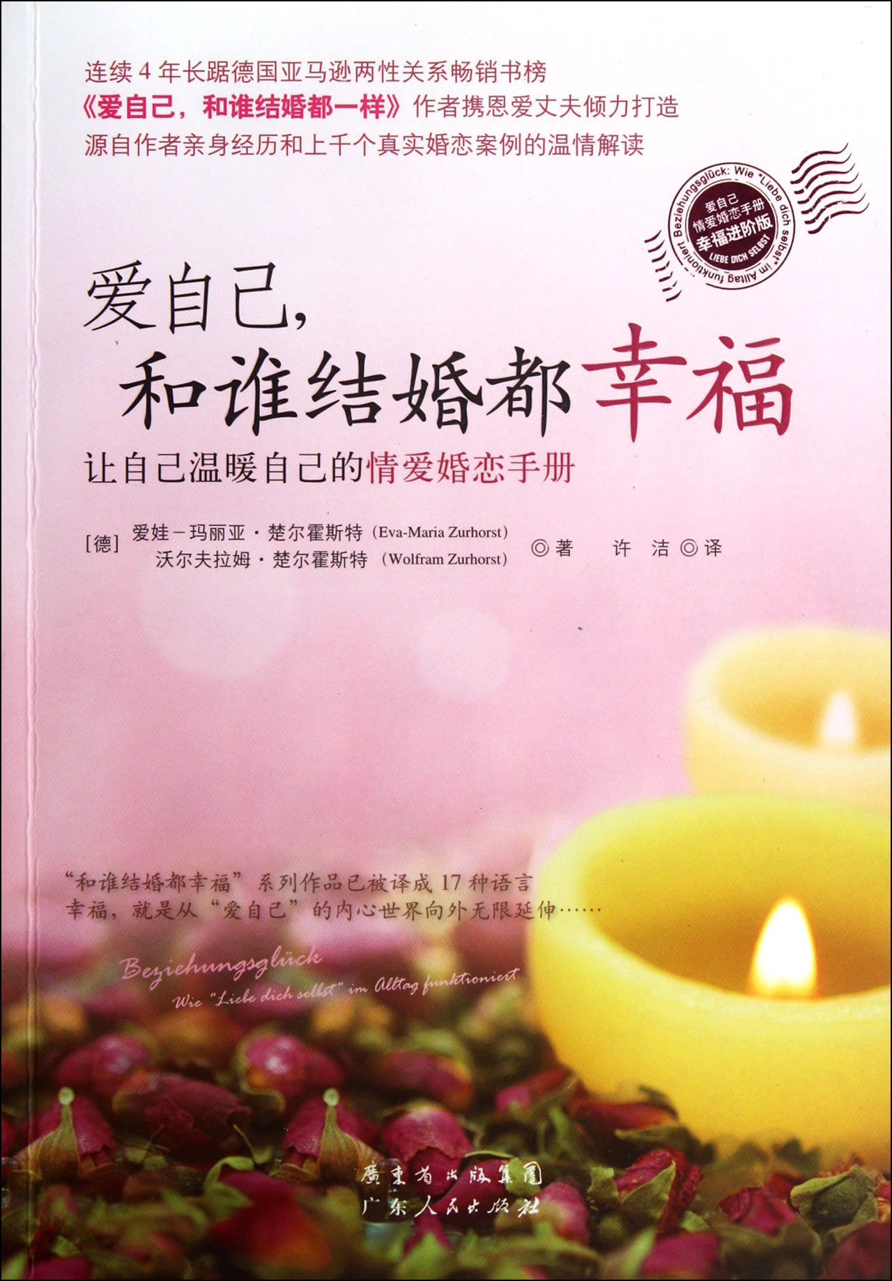 Download Love Yourself, You Can Be Happy Whoever You Marries (Chinese Edition) pdf
