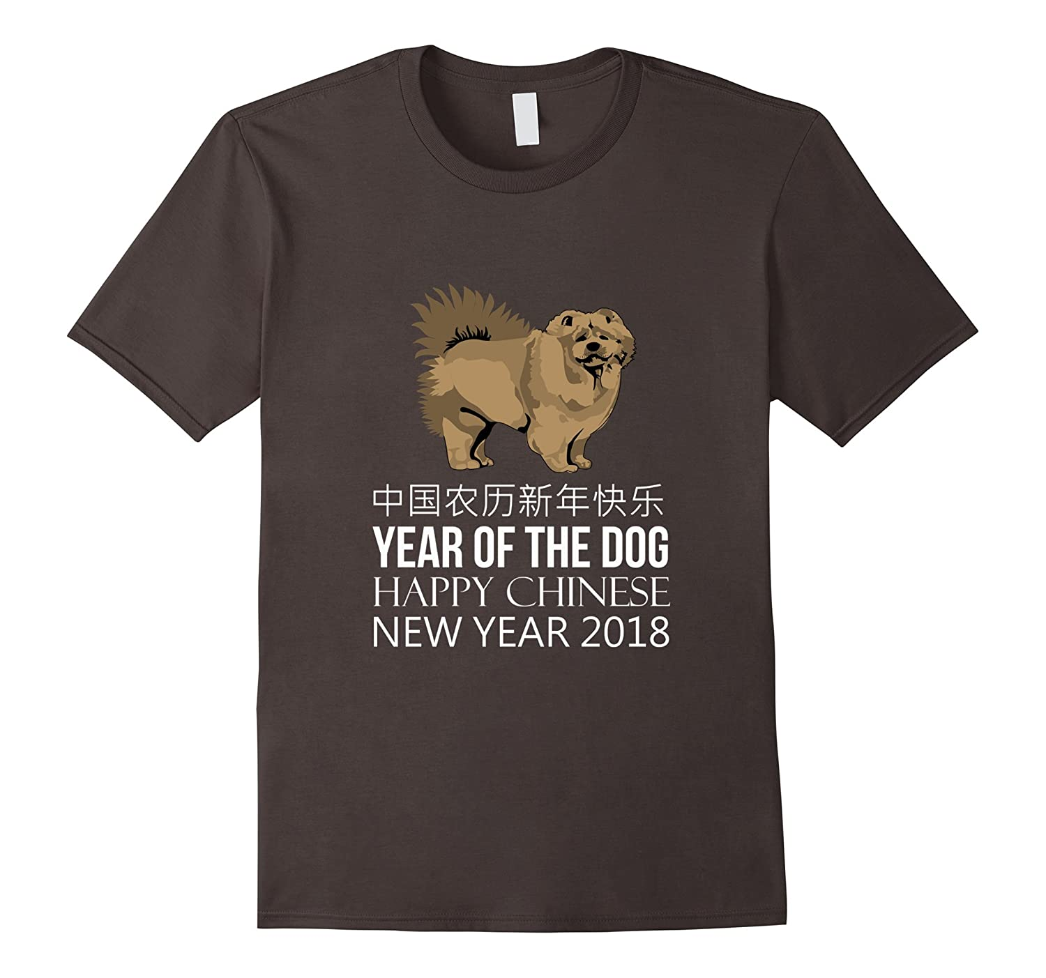 Happy Chinese New Year 2018 Year of the Dog Chow-Chows
