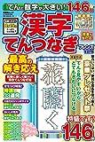 てんと数字が大きい! 漢字てんつなぎフレンズ Vol.8 (晋遊舎ムック)