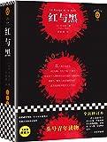 读客经典文库:红与黑