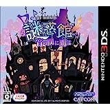 謎惑館 ~音の間に間に~ - 3DS