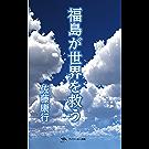 福島が世界を救う