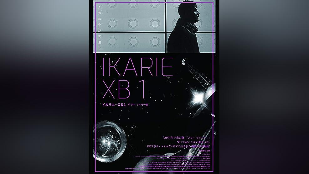 イカリエ-XB-1(字幕版)