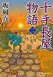 十手長屋物語(二) (時代小説文庫)
