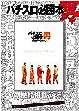 パチスロ必勝本男 日本統一inジャパン (<DVD>)