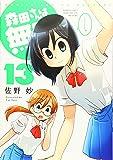森田さんは無口 13 (バンブーコミックス)
