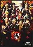 2.5次元ダンスライブ「ツキウタ。」ステージ 第六幕『紅縁-黒の章-』<通常版> [Blu-ray]