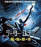 テーター・シティ 爆・殺・都・市 [Blu-ray]