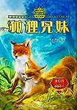 狐狸兄妹(动物小说大王沈石溪·奇幻书系)(动物小说大王沈石溪奇幻书系全新力作!)