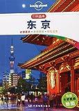 Lonely Planet孤独星球:口袋指南 东京(附折叠地图)