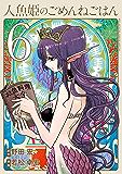 人魚姫のごめんねごはん(6) (ビッグコミックススペシャル)