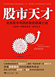 """股市天才:发现股市利润的秘密隐藏之地(巴菲特""""滚雪球""""源自本书)"""
