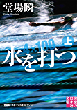 水を打つ(上)