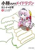 小林さんちのメイドラゴン カンナの日常 (7) (アクションコミックス)