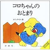 コロちゃんのおとまり (児童図書館・絵本の部屋―しかけ絵本の本棚)