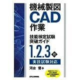 機械製図CAD作業技能検定試験突破ガイド-1、2、3級実技試験対応-